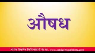 3 Marathi Shabd vaachan Sadhe Shabd Bhag 3