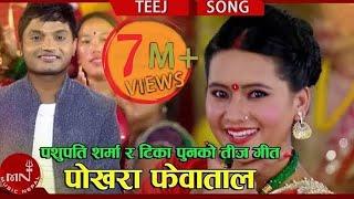 Pashupati Sharma Hits Teej Song | Pokharako Phewa Taal | Tika Pun & Kopila Gautam Ft. Ranjita Gurung