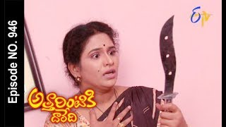 Attarintiki Daredi   16th November 2017   Full Episode No 946  ETV Telugu