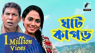 Ghat Kapor   Mosharraf Karim, Jui, Marjuk Rasel I Telefilm Maasranga TV   2018