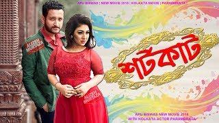 Apu Biswas New Movie 'ShortCut' | Parambrata | Apu Biswas News | New Movie 2018 | Kolkata Movie | BD