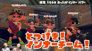 【スプラトゥーン2】4人チームであったかインナー軍フェス参戦!【せんももスプラ#61】