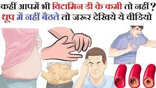 Vitamin D के कमी के लक्षण और उपचार - Vitamin D deficiency - Health Tips