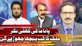Kal Tak with Javed Chaudhry - 24 July 2017   Express News
