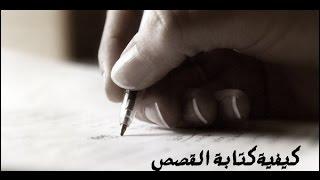 كيف تكتب قصة قصيرة رائعة؟