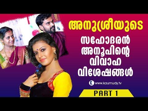 Xxx Mp4 Actress Anusree S Brother S Wedding Moments Anoop And Athira 1 Swayamvaram 3gp Sex