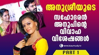 Actress Anusree's brother's wedding moments | Anoop and Athira | 1 | Swayamvaram