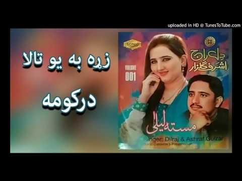 Pashto New Tapay 2017 Dilraj & Ashraf Gulzar