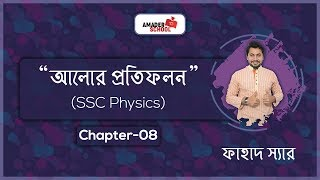 Reflection of Light  আলোর প্রতিফলন   SSC physics Chapter 8   Basic Physics