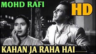 MOHD RAFI | Kahan Ja Raha Hai - HD | Seema (1955)