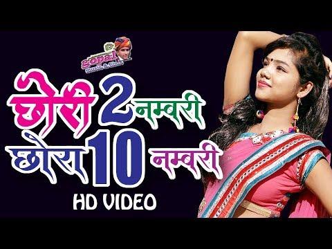 Xxx Mp4 Rakhi Rangili New Song ❤ छोरी 2 नम्बरी छोरा 10 नम्बरी ❤ Prabhu Mandariya Rajasthani DJ Song 2018 3gp Sex