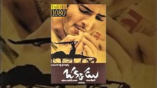 Srimanthudu Mahesh Babu's Okkadu Full Movie || Bhumika, Prakash Raj