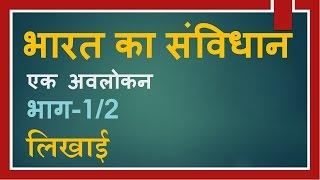 Polity Lecture (IAS-Hindi) : Part 1/2; भारत का संविधान; Bharat Ka Samvidhan