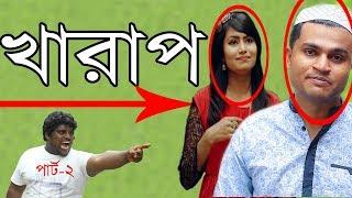 আমি খারাপ ? | (part 2) | Bangla Funny Video | Social Awareness | New Video 2017 | Mojar Tv
