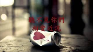 [翻唱]西國海妖-曖昧