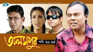 Aloshpur | Episode 91-95 | Chanchal Chowdhury | Bidya Sinha Mim | A Kha Ma Hasan