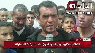 الشلف : سكان بني راشد يحتجون على الطرقات المهترئة