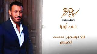 القيصر كاظم الساهر في حفل مباشر في دبي اوبرا - الخميس ٢٠ ديسمبر ٢٠١٨