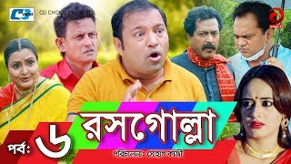Rosogolla | Episode 06 | Bangla Comedy Natok | Siddiqur Rahman | Faruq Ahmed | Mir Sabbir | Ahona