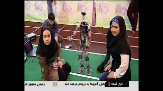 Iran 7th Amir-Kabir Robotic & Artificial Intelligence competitions, AUTCup 2018 روبوتيك اميركبير