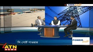 Summit Power Talk - সি পোর্ট পাওয়ার - April 19, 2019