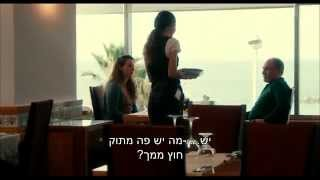 הרחק מהיעדרו - טריילר - סרט ישראלי עם צחי גראד