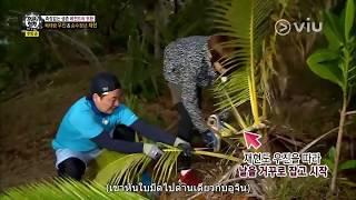 รายการ The Law of Jungle [2017] Ep 283 [ดูพี่ไว้นะน้อง] ซับไทย