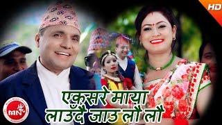 New Purbeli Lok Dohori Song 2073 चर्चित पुर्वेली भाका | Eksare Maya - Madhav Dahal & Anju Gautam