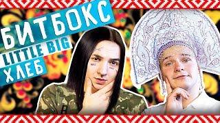FACE, ОЛЬГА БУЗОВА / 8 БИТБОКС КАВЕР ПЕСЕН