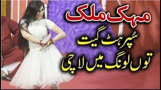 Mehak Malik New songs Laung Laachi Babar theater in Multan By Shaheen Studio Karor