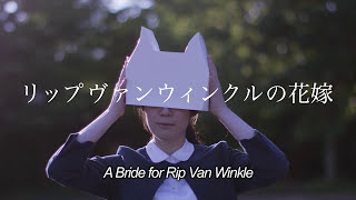 A Bride for Rip Van Winkle - Official Trailer