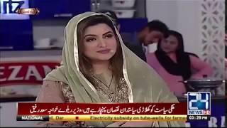 1st Ramadan: Ahtemam E Ramzan with Maya Khan | Iftari Transmission | 28 May 2017 | 24 News HD
