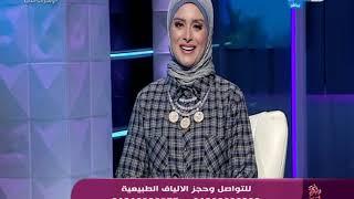 وبكره احلى  - الفقرة الطبية مع الدكتور خالد عبد العزيز
