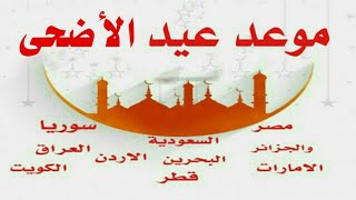 موعد عيد الاضحى المبارك 1439 - 2018 في جميع الدول العربية