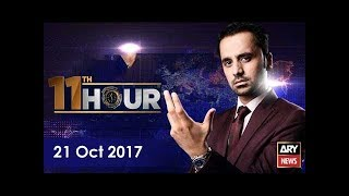 11th Hour 21st October 2017-Licensing Jang Group was wrong decision: Zafarullah Jamali