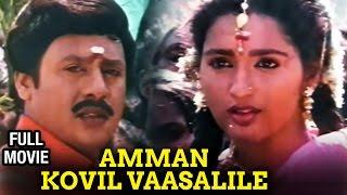 Amman Kovil Vaasalile Tamil Full Movie | Ramarajan | Sangita | Senthil | Manivannan