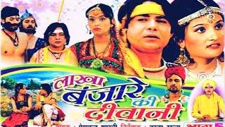 lakha banjare ki dewani bhag 5  || लाखा बंजारे की दीवानी भाग5 ||  prem chand sastri ||Trimurti
