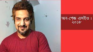 On Page SEO For 2017 (SEO Bangla Tutorial)