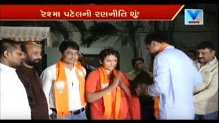 Patidar Andolan Leader Reshma Patel strikes on PAAS Leader Hardik Patel | Vtv News