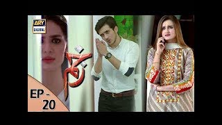 Zakham Episode 20 - 10th August 2017 - ARY Digital Drama