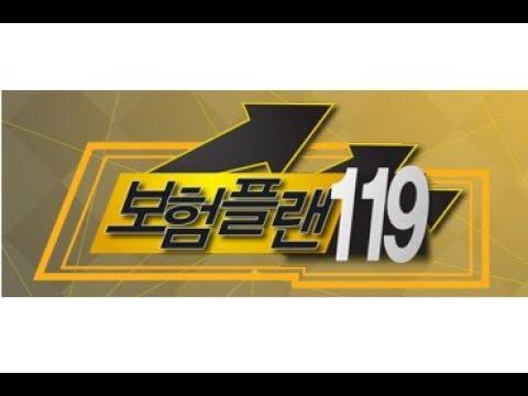 20170906_보험플랜119_223회