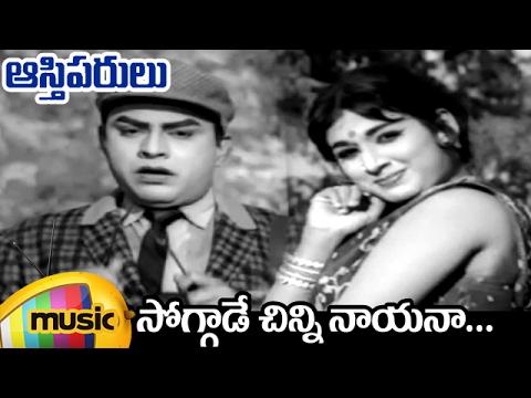 Xxx Mp4 Soggade Chinni Nayana Telugu Video Song Aasthiparulu Telugu Movie Video Songs Vanisri Jaggayya 3gp Sex