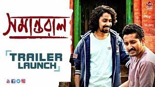 Samantaral | Trailer launch | Parambrata | Tonushree | Riddhi | Soumitra Chatterjee.