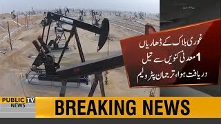 Good News for the nation, major reserves of natural oil found by Mari Petroleum