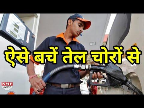 Xxx Mp4 Petrol Pump पर तेल चोरी का भंडाफोड़ बचने के लिए अपनाएं ये तरीके 3gp Sex