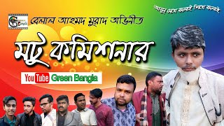 Motu Komisonar। মটু কমিশনার। Belal Ahmed Murad।।Bangla Natok।।Sylheti Natok।
