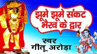 झूमे झूमे संकट भैरव के द्वार !! हिट मेहंदीपुर बाला जी भजन !! Geetu Arora !! Full Hd Video Song