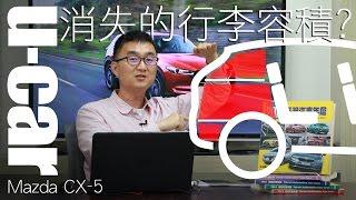 CX-5行李廂容積暗藏玄機?臺灣與日本算法大不同 | U-CAR 特別報導