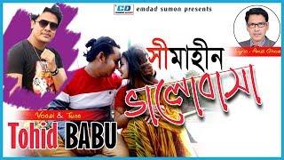 Shimahin Bhalobasha | Tohid Babu | Shiblu Mahmud | Bokul Ahmed | Bangla New Music Video | 2018