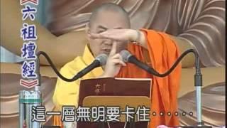 慧律法師《六祖壇經》01